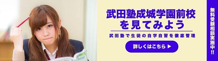 成城学園前の予備校「武田塾成城学園前校」の校舎紹介・アクセスはこちら