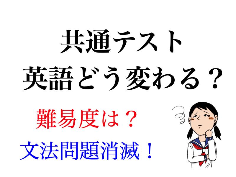 共通テスト英語はセンター試験英語から何が変わるのか!?