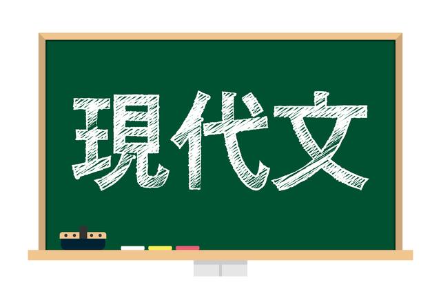 現代文はどうしたら出来るようになるのか?勉強法やポイント!