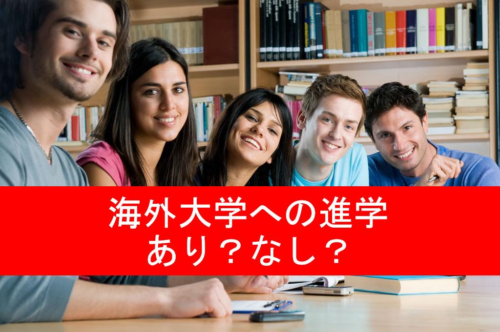 海外の大学進学は大変?日本の大学受験と比べてどうなのか