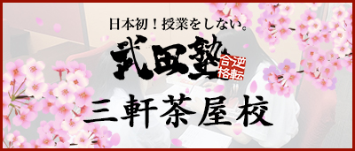 武田塾三軒茶屋校