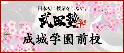 武田塾成城学園前校