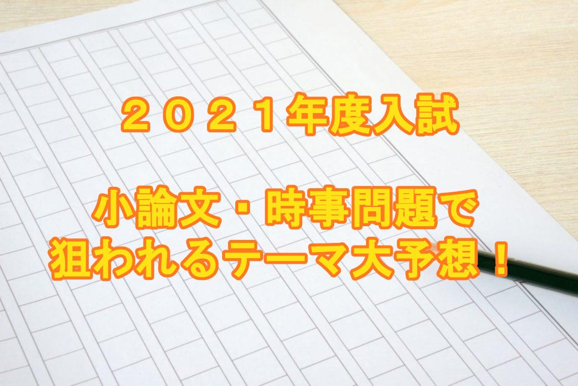 2021年度入試で要チェックの時事問題・小論文テーマを大予想!