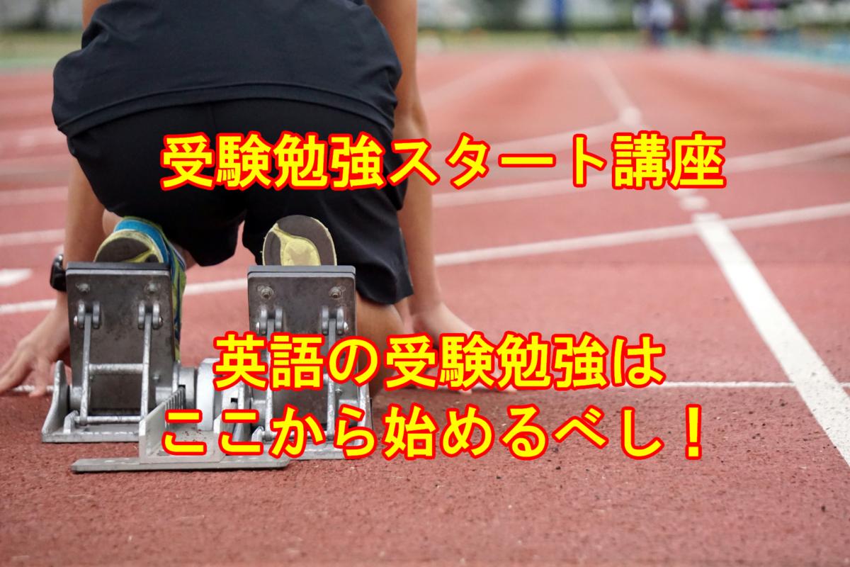 【英語編】受験勉強のやり方・おすすめ参考書