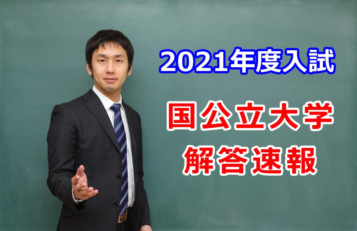2021年度国公立大学入試解答速報