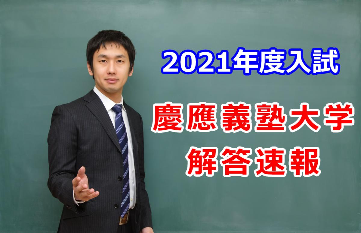 2021年度慶應義塾大学入試の解答速報