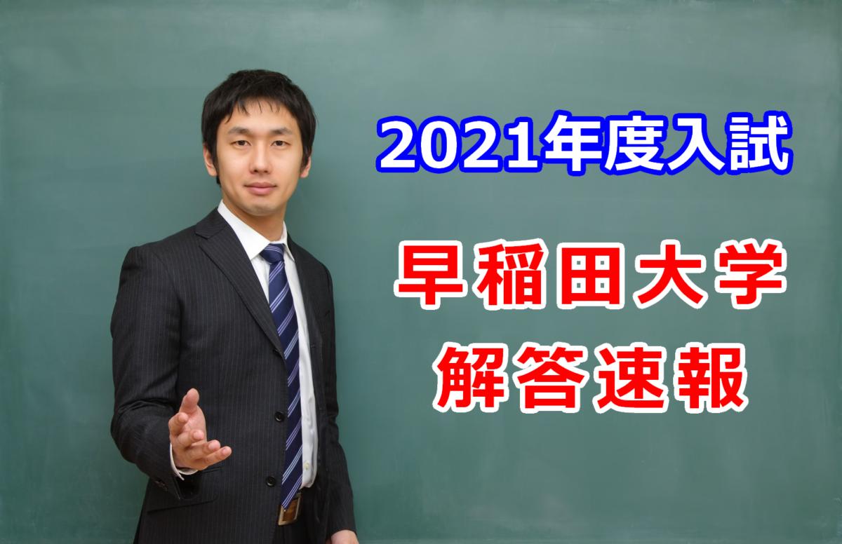 2021年度早稲田大学入試の解答速報