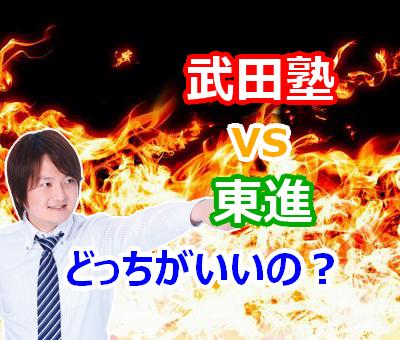 東進と武田塾の比較