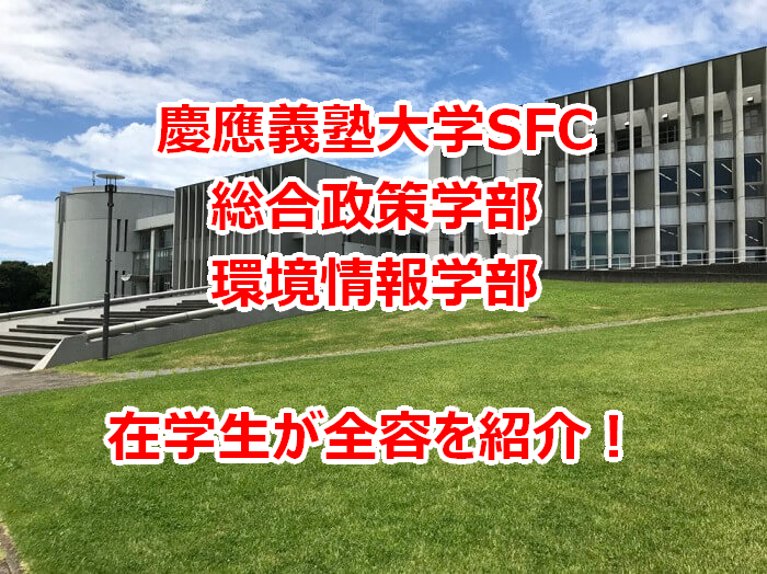 慶應義塾大学SFCについて在学生が解説!【設備・入試・休学・研究】