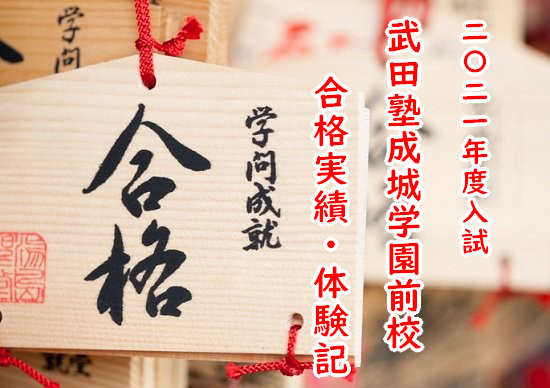 東京農工大 工学部合格!