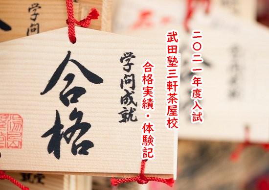 【中央大学 法学部】高校2年から部活両立して第一志望に順当合格!!