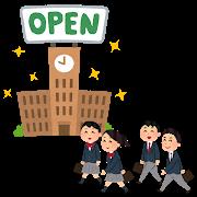 2021年青山学院大学オープンキャンパス日程