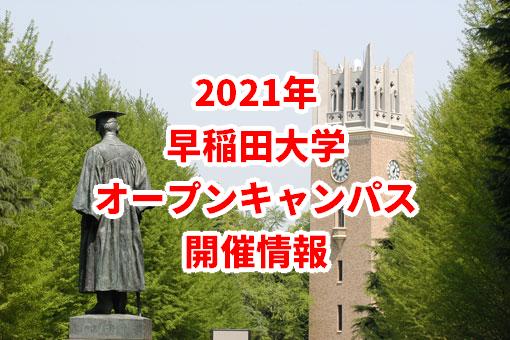 2021年早稲田大学オープンキャンパス開催情報・日程