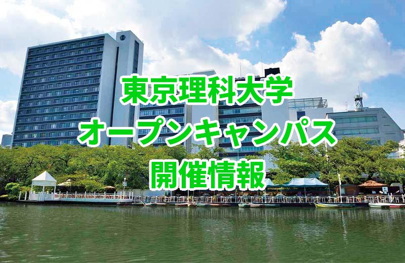 2021年東京理科大学オープンキャンパス・開催情報