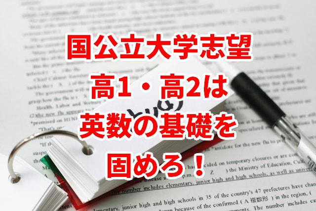 難関国公立大学志望の高1・高2がやるべき勉強【東京一工・旧帝大・医学部】