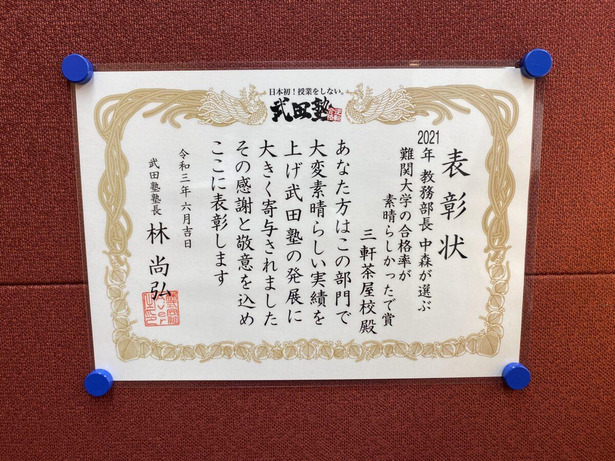 難関大学合格率が高い武田塾の校舎として表彰されました!