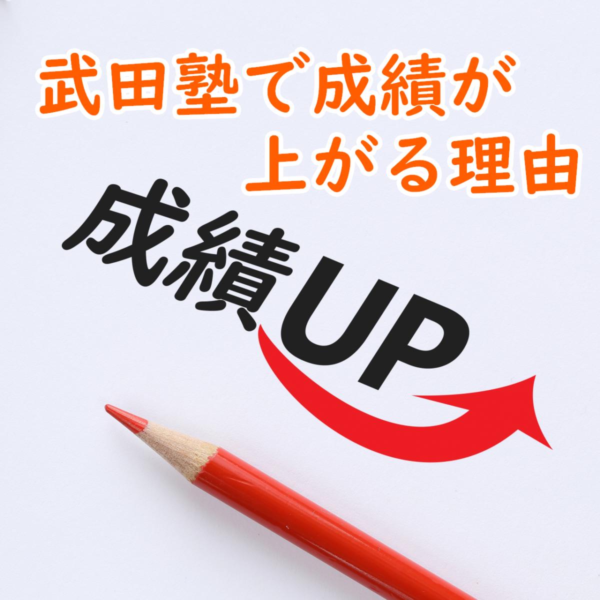 武田塾のシステムを解説!授業をしない塾で成績が大きく上がる理由!