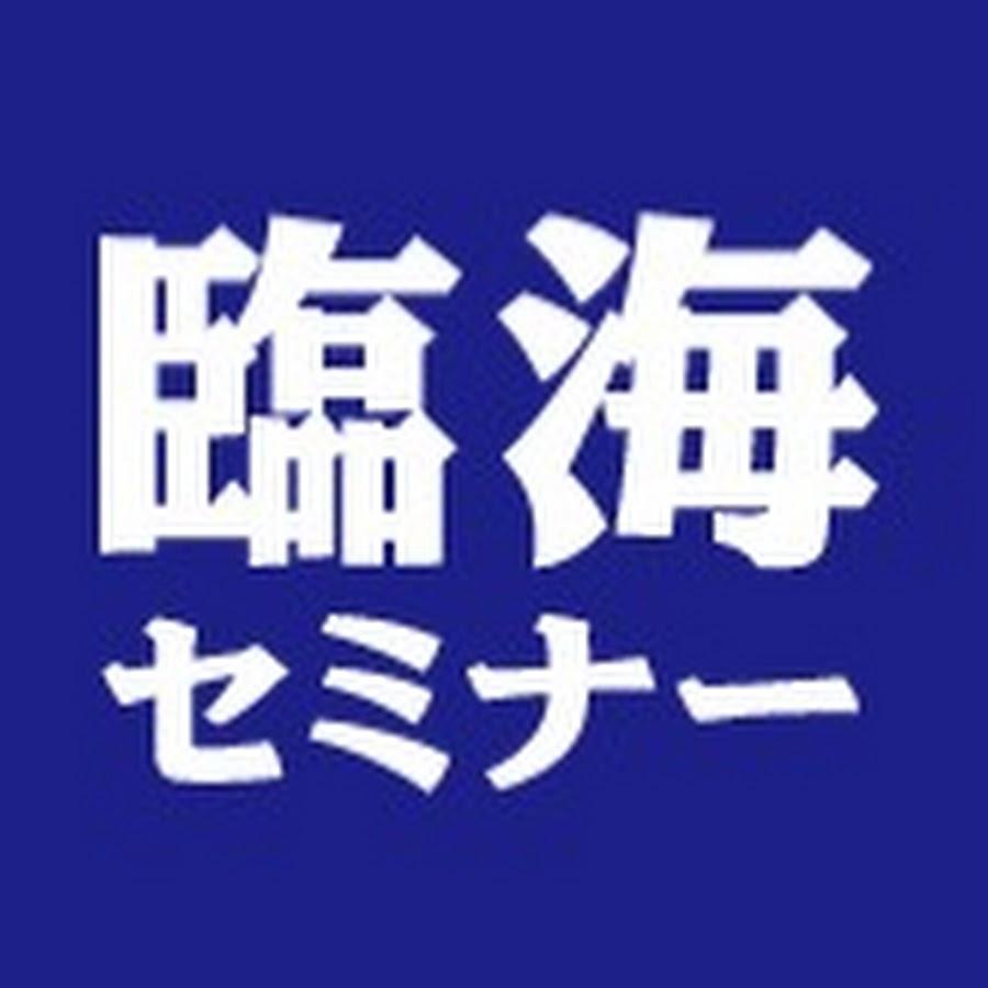 臨海セミナーの特徴・料金・評判【船堀 塾・予備校まとめ】